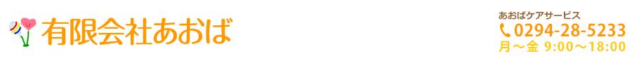 有限会社あおば|居宅介護支援|ケアプラン|訪問介護|介護予防訪問介護|障害者福祉サービス|害者移動支援|デイサービス|茨城県日立市・高萩市・常陸太田市・東海村